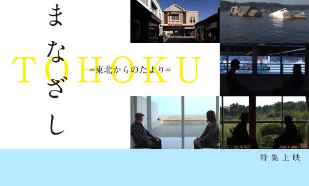 manazashi_banner