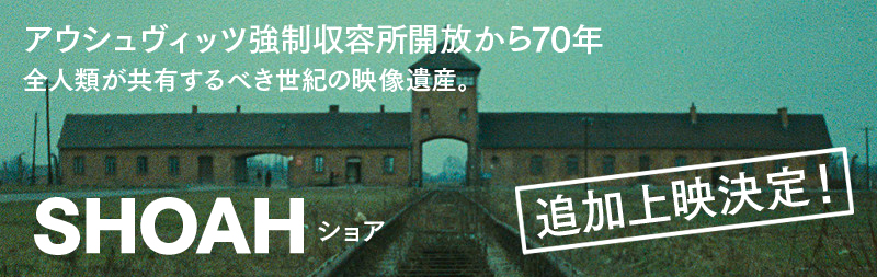 http://takasaki.film.gunma.jp/2015/category/lanzmann/