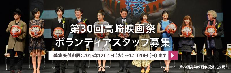 2015.12.01 第30回高崎映画祭ボランティアスタッフ募集