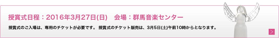 第30回高崎映画祭授賞式のチケット販売は、3月5(日)午前10:00からとなります。